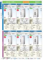 インバータ制御冷蔵庫 エコ蔵くん CD-EC/CD-NP