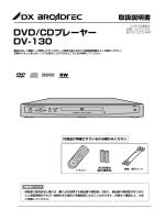 DVD/CDプレーヤー DV-130