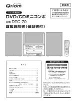 DVD/CDミニコンポ