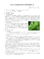 平成26年度病害虫発生予察特殊報第1号