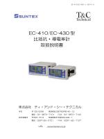 EC-410/EC-430 型 比抵抗・導電率計 取扱説明書