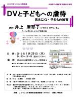 ダウンロード - HYVIS (ひょうごDV被害者支援連絡会)
