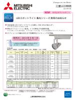 LEDスポットライト 集光シリーズ 発売のお知らせ