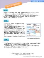 眼科 救急疾患説明パンフレット(PDF形式)