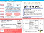 en+joint クラブ
