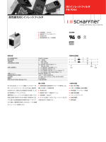 IECインレットフィルタ FN 9246 高性能なIECインレットフィルタ