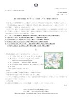 FC ISE-SHIMA セレクション 2015 シーズン開催のお知らせ