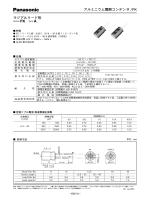 アルミニウム電解コンデンサ /FK ラジアルリード形