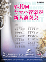 Yamaha Wind Instruments ヤマハ管楽器 新人演奏会 ヤマハ管楽器