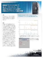 A社 UHPLCシステム ACQUITY UPLC I-Class システム (FTN