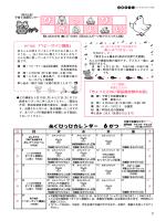 問い合わせ先 fl(47)0369(阿久比スポーツ村クラブハウス2