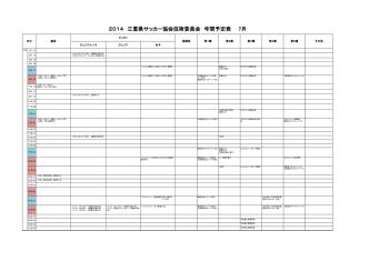 2014 三重県サッカー協会技術委員会 年間予定表 7月