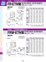 FR-ETN型