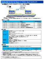 InterSecVM/CS V3.0 for Hyper-V (プロキシ・Webフィルタリング
