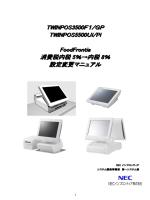 TWINPOS3500F1/GP TWINPOS5500Ui/Pi FoodFrontia 消費税内税