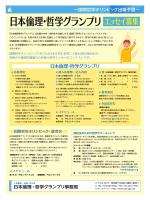 日本倫理・哲学グランプリ(2014)課題
