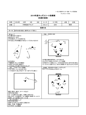 2014年度キッズエリート指導案 - 大阪府サッカー協会 キッズ委員会