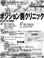 ポジション別クリニック  - 横浜FCサッカースクール