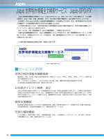 Japio世界特許情報全文検索サービス Japio-GPG/FX