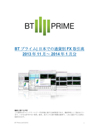 BT プライム| 日本での通貨別 FX 取引高 2013 年 11 月~ 2014 年 1 月分
