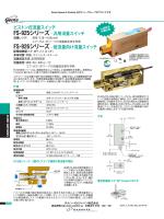 ピストン式流量スイッチ FS-925シリーズ- 汎用流量スイッチ FS-926
