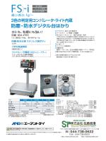 防塵・防水デジタル台はかりFS-iシリーズの製品カタログ