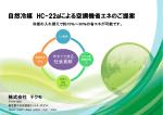 自然冷媒 HC-22aによる空調機省エネのご提案