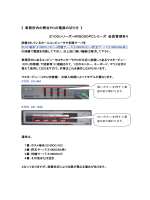機器名:S100HC・DC、S100DSNA、S100DRLR 会員管理有りタイプ