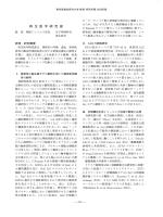 再生医学研究所 - 東京慈恵会医科大学