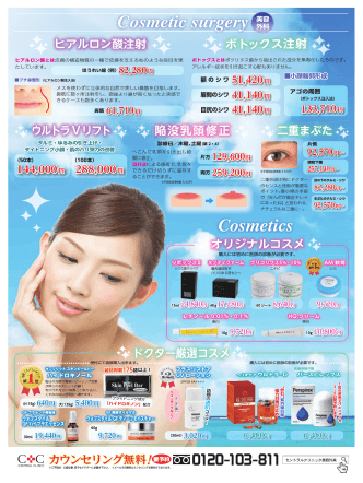 Cosmetics Cosmetic surgery 美容