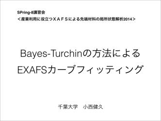 Bayes-Turchinの方法による EXAFSカーブフィッティング - SPring-8産業