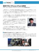 GEヘルスケア・ジャパン株式会社 様「スマートカタログ」