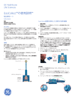 EasiCollect™の使用説明™ - GE Healthcare Life Sciences