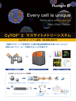 Every cell is unique