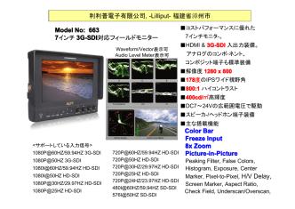 663 7インチ 3G-SDI 対応フィールドモニター 利利普