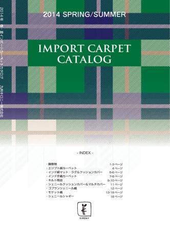 2014年春夏輸入敷物カタログ