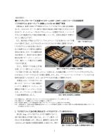 (添付資料) IH クッキングヒーター「火加減マイスター」J300T・J200T