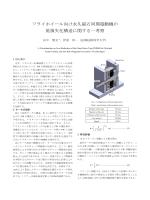 フライホイール向け永久磁石同期電動機の 低損失