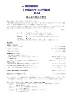 平成27年1月14(水)~16日(金)