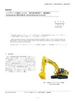 ハイブリッド油圧ショベル HB335/HB365