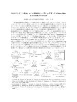 Rh(II)アミダート錯体をルイス酸触媒として用いた不斉ヘテロDiels–Alder