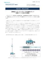 140206パラマウントベッドニュースリリース(IVスタンド KC-509)
