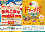 3-85-2121 3-72-2907 JA道東あさひ 本 所 上春別支所
