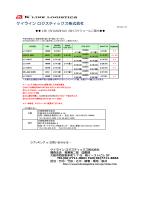 """2月 - """"k"""" line logistics"""