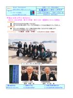 週報PDF - 丸亀東ロータリークラブ