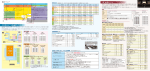JR 博多シティ会議室 館内マップ JR 九州ホール