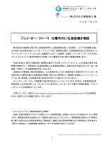 ジェイ・オー・ファーマ 出雲市内に生産設備を増設(2014