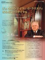 オルガン・リサイタルシリーズ37 ジェイムズ・デイヴィッド・クリスティ