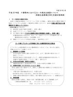 平成 26 年度 十勝管内におけるヨーネ病自主検査について (家畜生産