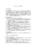 KDDI Business ID 利用規約 第1章 総則 第1条(規約の適用)